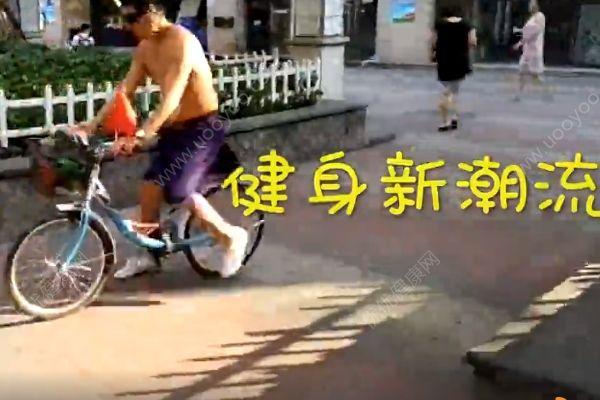 65岁大爷长着35岁的脸!倒骑单车难道是不老神药?[多图]
